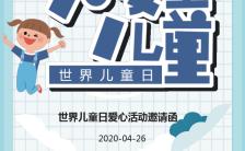 清新文艺世界儿童日宣传H5模板缩略图