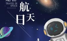 蓝色航天员中国航天日宣传H5模板缩略图