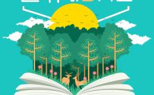 蓝色卡通校园世界读书日宣传H5模板缩略图