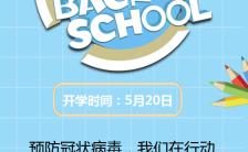 清新简约开学复课春来疫去重返校园开学通知H5模板缩略图