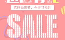 粉色母亲节母婴旗舰店游泳馆进店有礼活动促销H5模板缩略图