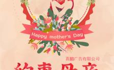 母亲节祝福贺卡通用H5模板缩略图