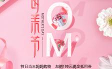 唯美粉色感恩母亲节商场店铺超市商品促销打折宣传H5模板缩略图