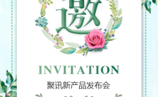 小清新文艺产品发布会会议邀请函企业宣传H5模板缩略图