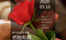 时尚母亲节祝福贺卡企业宣传H5模板缩略图