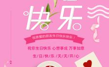 红色大气生日周岁宴邀请粉色系女孩宝宝百日周岁生日聚会邀请函H5模板缩略图