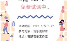 粉蓝欢乐琴行工作室音乐艺术培训机构招生宣传H5模板缩略图