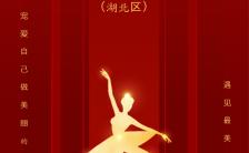 红金大气2020感动中国女神节颁奖典礼宣传h5模板缩略图