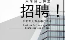 简约清新公司企业招聘校园招聘宣传H5模板缩略图
