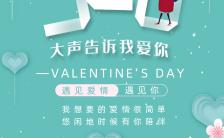卡通风蓝色520情侣表白相册H5模版缩略图