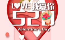 粉色浪漫情人节520表白相册H5模板缩略图