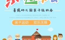 多彩趣味卡通幼儿园亲子运动会邀请函H5模板缩略图