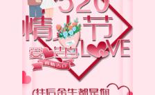 粉色唯美浪漫情人节520表白相册H5模板缩略图