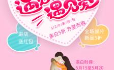 粉色唯美520情人节花店促销宣传H5模版缩略图