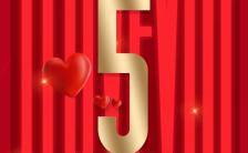 浪漫红520为爱放价香水花店商家促销活动商家宣传H5模板缩略图