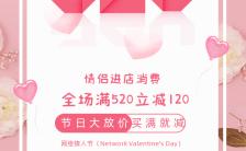 简约粉色520商家促销优惠活动宣传H5模版缩略图