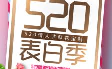 520表白日粉色气球花店宣传海报缩略图