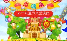 多彩卡通六一儿童节幼儿园邀请函H5模板缩略图
