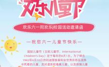 小清新卡通欢乐六一儿童节邀请函H5模版缩略图