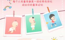粉色清新插画设计风格六一儿童节重返童年H5模板缩略图