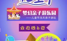 紫色梦幻六一儿童节商家促销六一儿童节H5模板缩略图