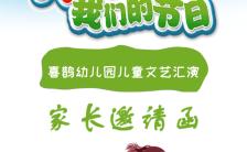 六一儿童节六一快乐幼儿园儿童节活动邀请函H5模板缩略图
