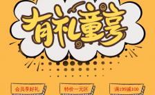 六一儿童节食品服装文具促销活动卡通六一儿童节H5模板缩略图