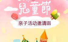 粉色六一儿童节活动邀请函幼儿园亲子活动派对邀请六一儿童节h5模板缩略图