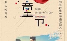 卡通创意六一儿童节儿童节H5模板缩略图