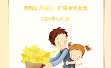 黄色卡通儿童节六一儿童节邀请函H5模板缩略图