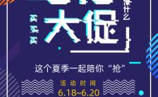 时尚炫酷618大促商家促销活动H5模版缩略图