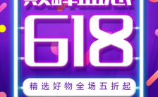 时尚创意紫色618商家促销H5模版缩略图