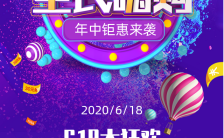 618紫色购物节优惠促销H5模板缩略图