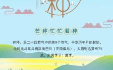 24节气芒种扁平简约蓝色传统节日活动宣传H5模板缩略图