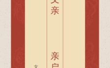 父亲亲启父亲节家庭相册怀旧祝福贺卡缩略图