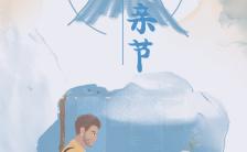 父亲节蓝色卡通清新父亲节促销宣传H5模板缩略图