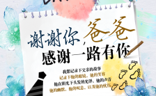 素雅真情父亲节贺卡节日祝福怀旧相册H5模板缩略图