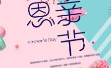 父亲节小清新简约动态父亲节祝福贺卡H5模板缩略图