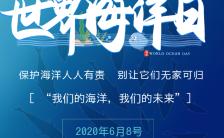 蓝色精美简约6.8世界海洋日教育宣传H5模板缩略图