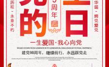 红色七一建党节党的生日宣传H5模板缩略图