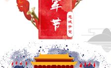 高端大气简约中国风建军节知识普及宣传建军节H5模板缩略图