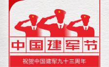 解放军八一建军节建军周年红色热血八一建军节H5模板缩略图
