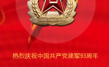 8.1建军节高端大气红色8.1建军节系列H5模板缩略图
