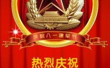 庆祝八一建军节节日介绍宣传通用建军节H5模板缩略图