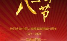热烈庆祝八一建军节公司宣传节日贺卡建军节模板缩略图