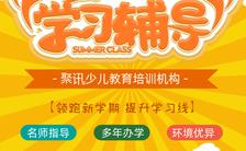 黄色简约培训机构秋季招生宣传H5模板缩略图
