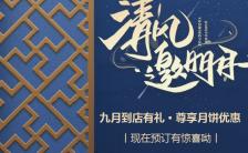 蓝色经典中秋节月饼促销宣传H5模板缩略图