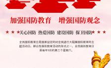 2020年9.20国防教育日宣传H5模板缩略图