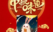 红色大气中国风中秋商家月饼促销动态H5模板缩略图
