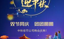 传统国风国庆中秋促销宣传H5模板缩略图